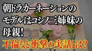 NHKで再放送が開始される、2011年の朝ドラ「カーネーション」。 「カー...
