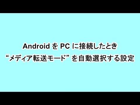 """AndroidをPCに接続したときに""""メディア転送モード""""を自動選択する設定"""
