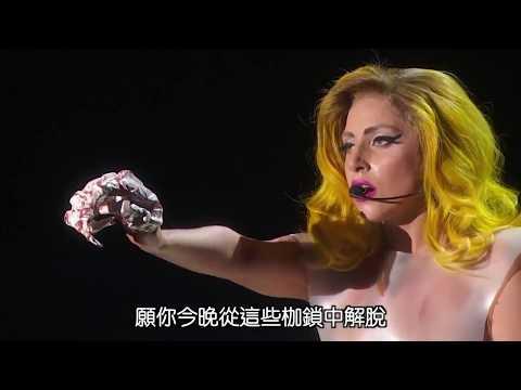 【中字】女神卡卡演唱會勵志演說「至少有我深信你」