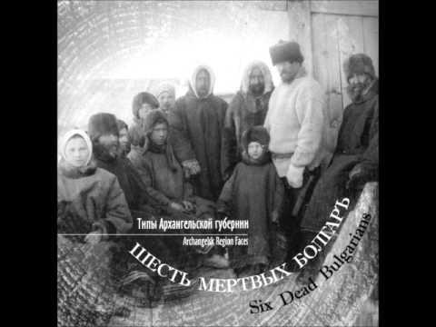 Шесть мертвых болгар - Голымба