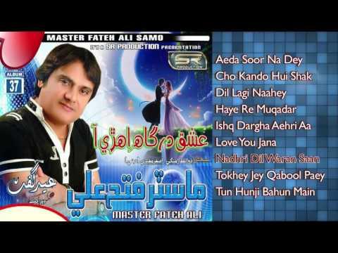 Nadhri Dil Waran Saan - Master Fateh Ali - New Sindhi Album 2017 - Sr Production