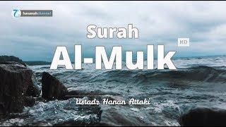 Download Lagu Surah Al-Mulk - Ustadz Hanan Attaki | Murottal Al Qur'an Merdu ᴴᴰ mp3