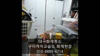 대구화재청소 010-8889-6714