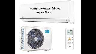 видео Сплит-система Midea MSMA1A-07HRN1 / MOAB02-07HN1