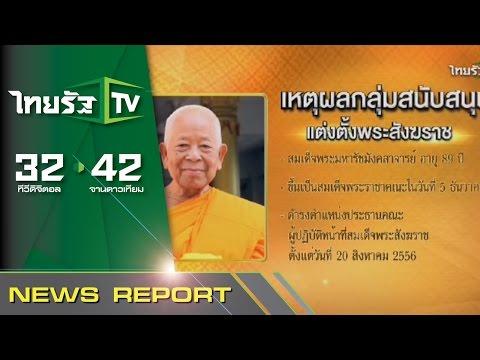 เหตุผลหนุน-ค้านตั้งสังฆราช   14-01-59   ไทยรัฐนิวส์โชว์   ThairathTV