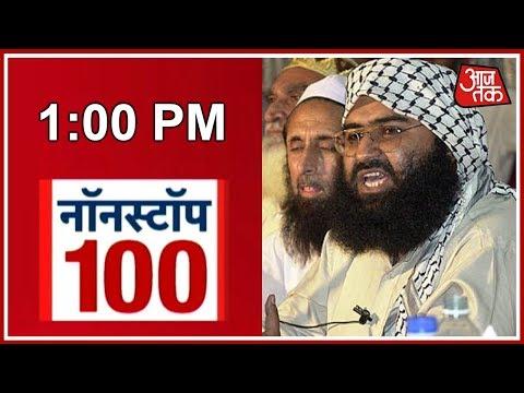 Non Stop 100: आतंकी Masood Azhar ने Trump को दी Atom Bomb की धमकी