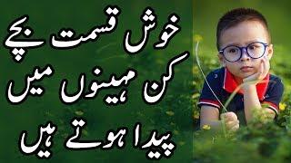 Khush Qismat Bache Kis Month Mai Paida Hotay Hain
