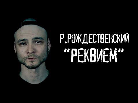 Р.Рождественский отрывок из поэмы \