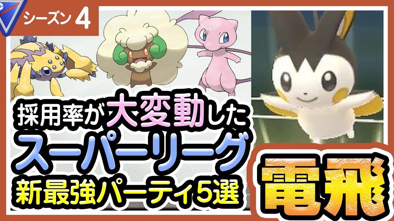 パーティー ポケモン go スーパー リーグ