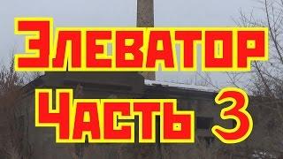Элеватор ЧАСТЬ 3