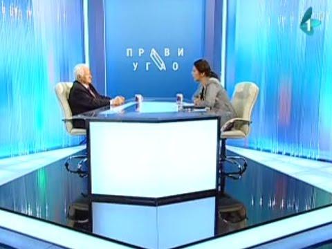 Dragoljub Mićunović u emisiji ''Pravi ugao'' na RTV 1 (22.10.2015)