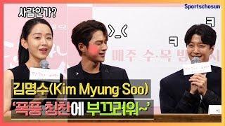 김명수(Kim Myung Soo)