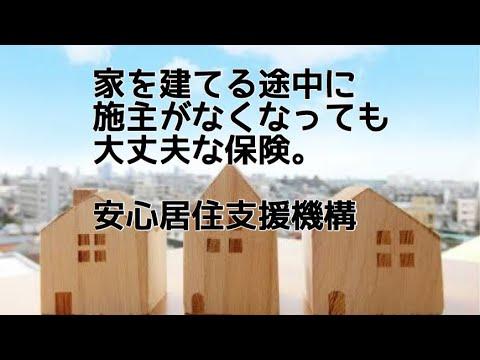 家を建てる途中に施主がなくなっても大丈夫な保険。安心居住支援機構を作ってみた