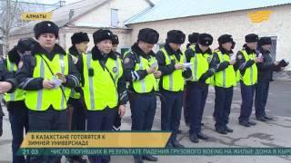 В Казахстане готовятся к зимней Универсиаде-2017