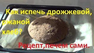 Ржаной хлеб дрожжевой,как испечь самому,простой рецепт в духовом шкафу Bauknecht BLVM 8110