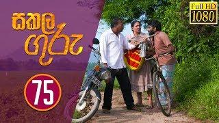 Sakala Guru | සකල ගුරු | Episode - 75 | 2020-02-05 | Rupavahini Teledrama Thumbnail