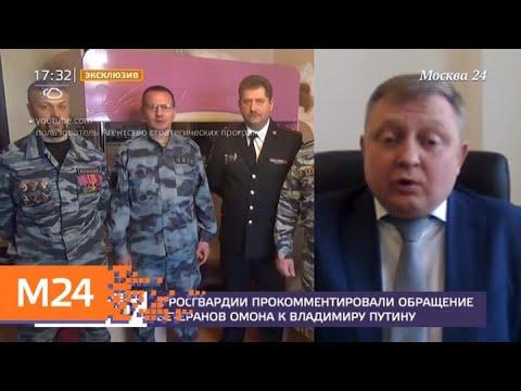 Росгвардия оценила обращение ветеранов ОМОНа к Путину - Москва 24