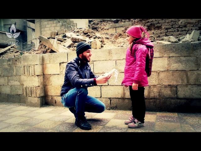 فيلم قصير يلخص واقع الأيتام في سوريا - جمعية عطاء للإغاثة والتنمية