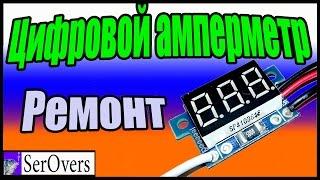 Цифровой амперметр Ремонт