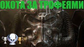 Fallout 4 Охота за трофеями. Трофеи, достижения, ачивки, полный гайд.
