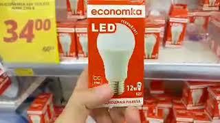 Сегодня будем тестировать LED лампы!