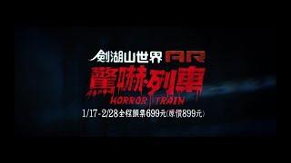 劍湖山世界驚嚇列車-預告版 thumbnail