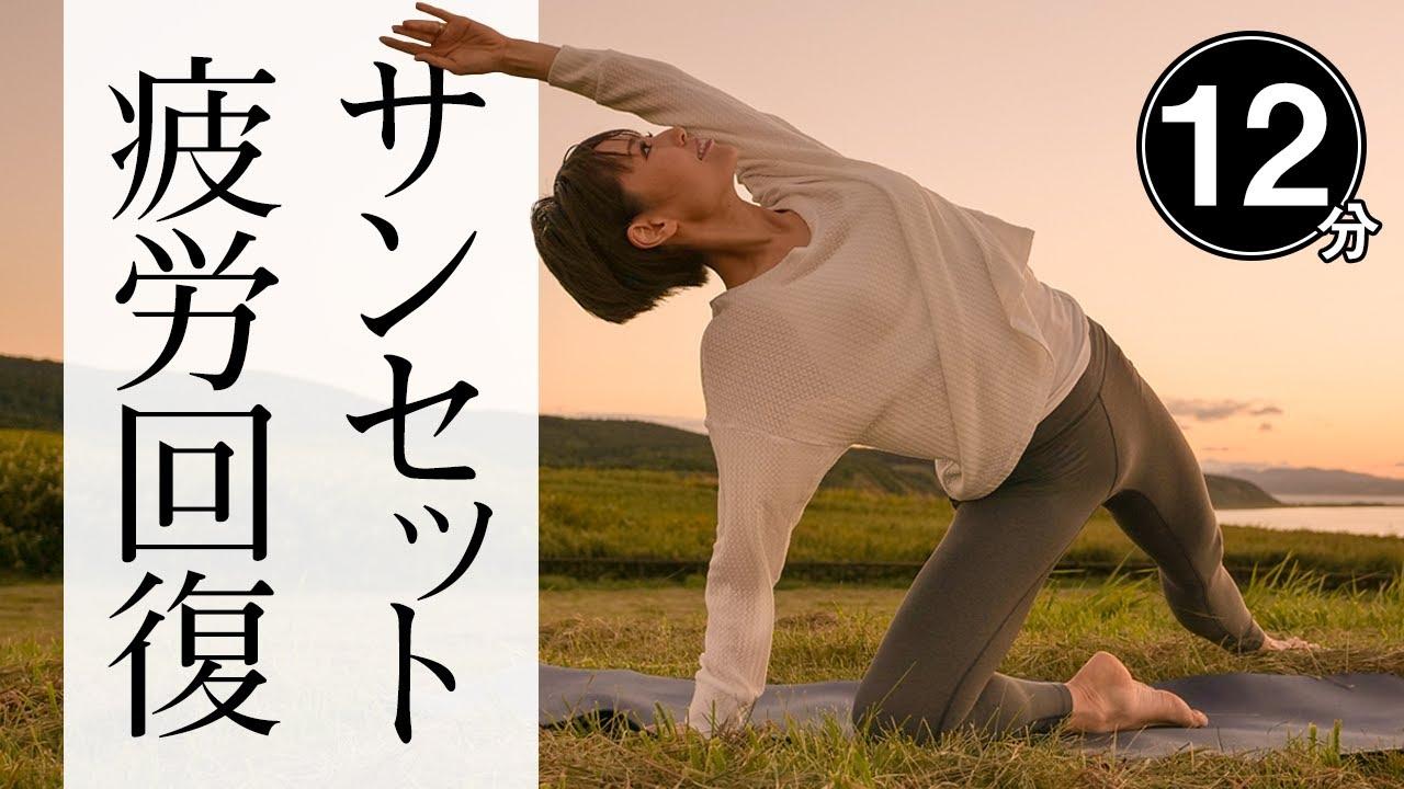 【サンセット疲労回復ヨガ】 自律神経を整え、心と身体の不調を改善させる☆ #406