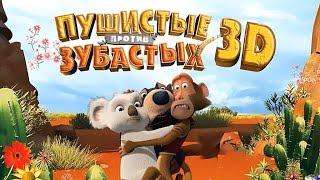 Пушистые против зубастых 3D Веселый мультфильм