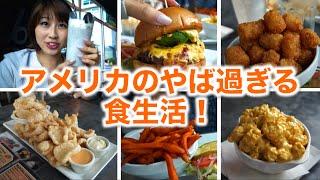 アメリカのやば過ぎる食生活!〔# 300〕 thumbnail