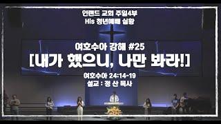 [내가 했으니, 나만 봐라!]  HIS 주일예배실황 | 정산 목사 | 여호수아 ep. 25  (01/31/2021)