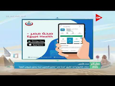 صباح الخير يا مصر - حملات إلكترونية ضد تطبيق-صحة مصر- لتضليل المصريين فيما يتعلق بيفيروس كورونا  - نشر قبل 4 ساعة
