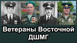 Ветераны Восточной ДШМГ