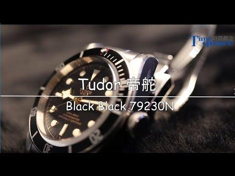 【自製單元/Michael錶弟Show】Tudor Watch 帝舵表/Black Bay 79230N