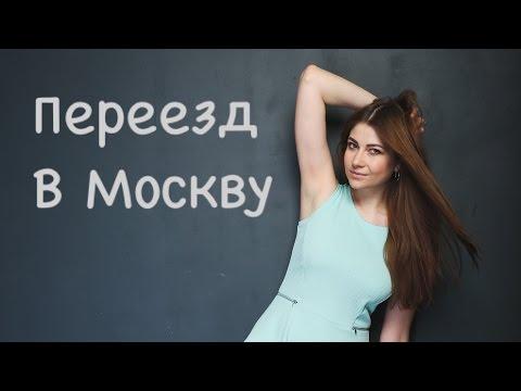 Переезд в Москву. ПОНАЕХАЛИ :) Мой опыт.