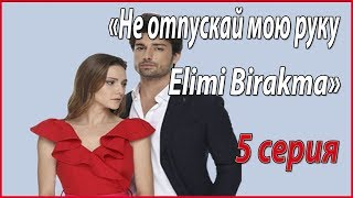 «Не отпускай мою руку / Elimi Birakma» - 5 серия, описание и фото #звезды турецкого кино