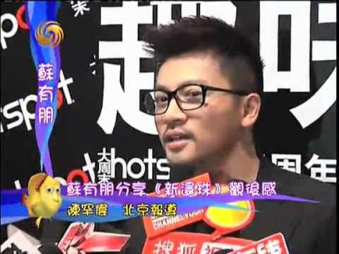 "Alec Su Sharing Feedback On New ""Huan Zhu Ge Ge"""