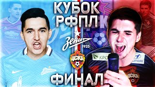 WAGER MATCH | KEFIR VS FINITO | КУБОК РФПЛ