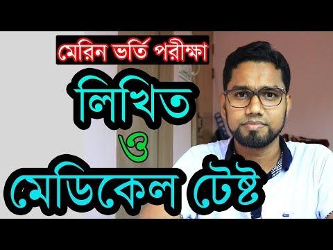 লিখিত ও মেডিকেল টেষ্টঃ বাংলাদেশ মেরিন একাডেমি ভর্তি পরীক্ষা/bangladesh Marine Academy Admission
