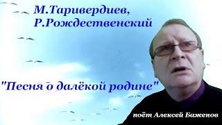 """песня из фильма """"17 мгновений весны""""-поёт Алексей Баженов"""