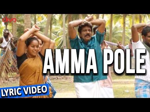 Amma Pole - 49 - O   Official Lyric Video   Goundamani   K