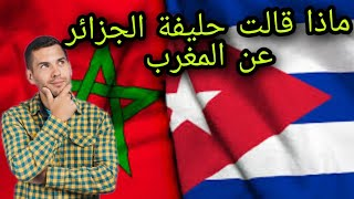 صادم... مادا قال الإعلام الرسمي الكوبي على جلالة الملك والمغرب