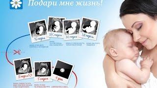 Аборты. О вреде абортов(, 2015-02-16T08:23:40.000Z)