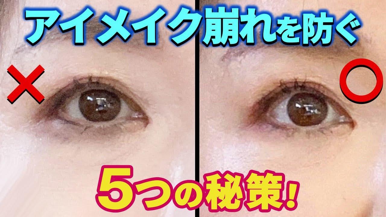 【40代50代アイメイク】目の下の崩れ、パンダ目を防ぐ5つの方法