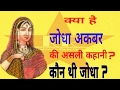 Real story of JODHA AKBAR || जोधा अकबर की असली कहानी|| kaun thi jodha|| rajasthan tour. best gk book