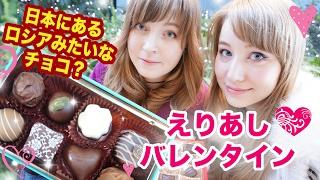 えりあしVlog!【バレンタイン】女子2人でチョコ食べまくる:ロシア人発祥のモロゾフ、ゴンチャロフ食べてみた!Шоколад Морозов и Гончаров в Японии