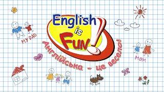 English is Fun [Обучение детей английскому языку]