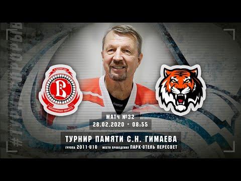 Витязь - Амур, 2011-U10, 28 февраля 2020 в 08:55 (MSK), Пересвет