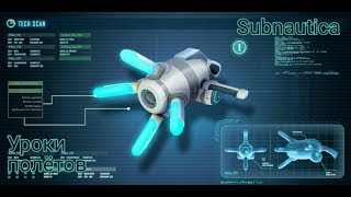 Subnautica Уроки полета