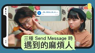 【要考牌系列 😡】3種Message時遇到的麻煩人 👻|Pomato 小薯茄