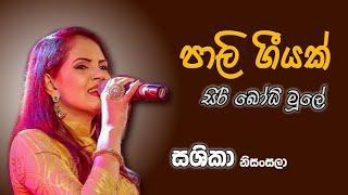 පාලි ගීතය (සිරි බෝධි මූලේ)   SASHIKA   Siri Bhodhi moole (Pali Song)